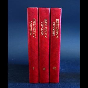 Алексеев Михаил - Михаил Алексеев Избранные сочинения в 3 томах (комплект из 3 книг)