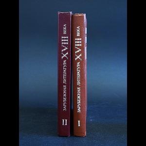 Авторский коллектив - Зарубежная литература XVIII века. Хрестоматия. В двух томах (комплект из 2 книг)
