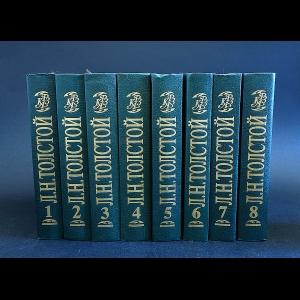 Толстой Лев Николаевич - Лев Николаевич Толстой Собрание сочинений в 8 томах (комплект из 8 книг)