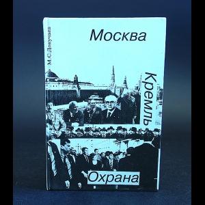 Докучаев М.С. - Москва. Кремль. Охрана