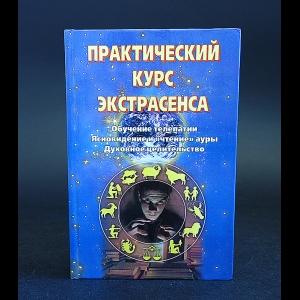 Ретлисбергер Линда - Практический курс экстрасенса: Обучение телепатии. Ясновидение и `чтение` ауры. Духовное целительство