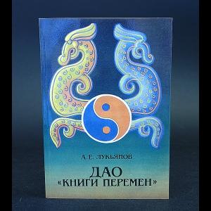 Лукьянов А.Е. - Дао Книги перемен