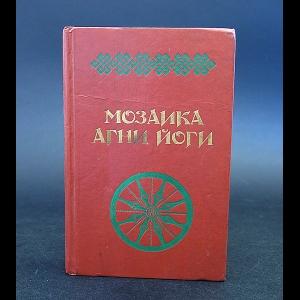 Тер-Акопян Алла  - Мозаика Агни Йоги. В двух книгах. Книга 2