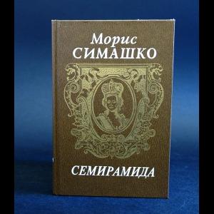 Симашко М. - Семирамида