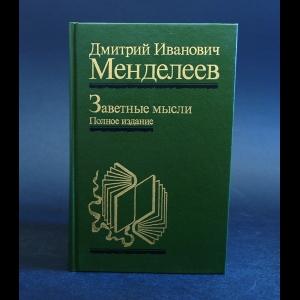 Менделеев Дмитрий Иванович - Дмитрий Иванович Менделеев. Заветные мысли