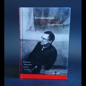 Кончаловский Андрей - Низкие истины. Семь лет спустя