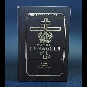 Митрополит Санкт-Петербургский и Ладожский Иоанн (Снычев) - Русская симфония