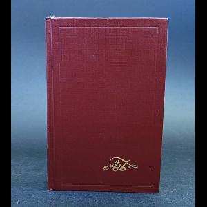Битов Андрей - Андрей Битов. Собрание сочинений в трех томах. Том 1