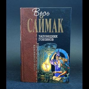 Саймак Клиффорд - Заповедник гоблинов