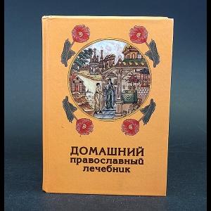 Лавренова Г.В. - Домашний православный лечебник