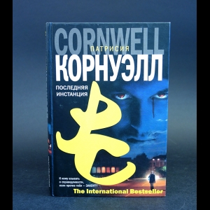 Корнуэлл Патрисия - Последняя инстанция