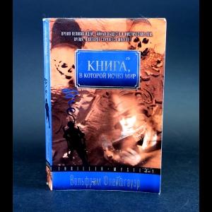 Флейшгауэр Вольфрам - Книга, в которой исчез мир