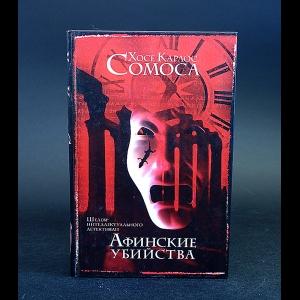 Сомоса Хосе Карлос - Афинские убийства или пещера идей