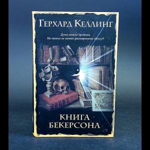 Келлинг Герхард - Книга Бекерсона