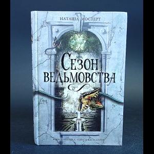 Мостерт Наташа - Сезон ведьмовства
