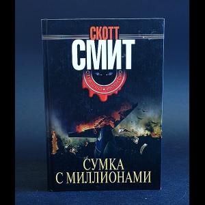 Смит Скотт - Сумка с миллионами