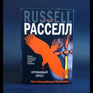 Расселл Крейг - Кровавый орел