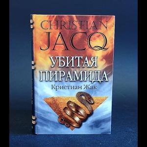 Жак Кристиан - Убитая пирамида
