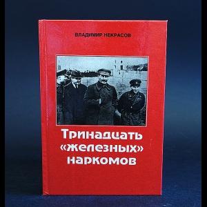Некрасов Владимир - Тринадцать железных наркомов