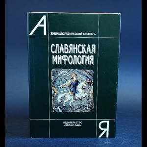 Авторский коллектив - Славянская мифология. Энциклопедический словарь