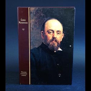 Арензон Евгений  - Савва Мамонтов