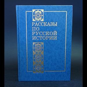 Попов Игорь - Рассказы по русской истории
