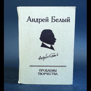 Белый Андрей - Андрей Белый проблемы творчества