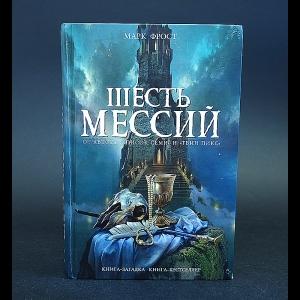 Фрост Марк - Шесть Мессий