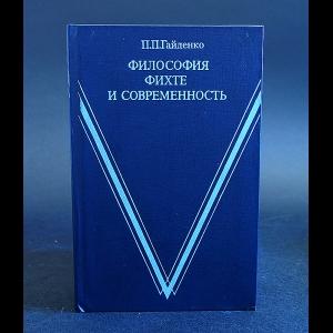 Гайденко П.П. - Философия Фихте и современность