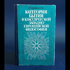 Доброхотов А.Л. - Категория бытия в классической западноевропейской философии