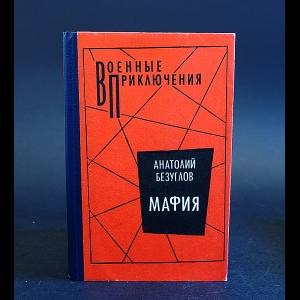 Безуглов Анатолий - Мафия