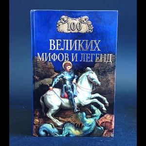 Муравьева Т.В. - Сто великих мифов и легенд
