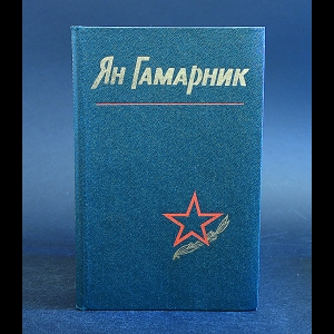 Авторский коллектив - Ян Гамарник Воспоминания друзей и соратников