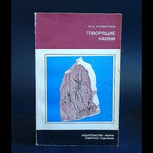 Хлобыстина М.Д. - Говорящие камни. Сибирские мифы и археология