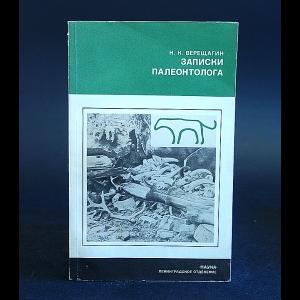 Верещагин Н.К. - Записки палеонтолога