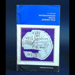 Симонов Р.А. - Математическая мысль Древней Руси
