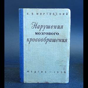Миртовский Н.В. - Нарушения мозгового кровообращения. Клинические лекции