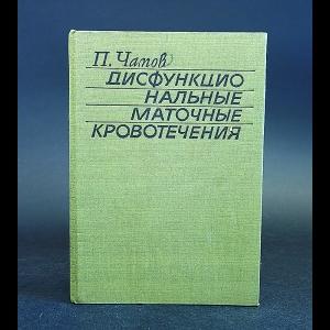 Чатов П. - Дисфункциональные маточные кровотечения