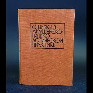 Ярыков Л., Белопитов Б., Светославова Е., Лазаров И. - Ошибки в акушерско-гинекологической практике