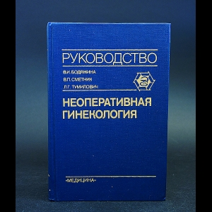 Бодяжина В.И., Сметник В.П., Тумилович Л.Г. - Неоперативная гинекология. Руководство для врачей