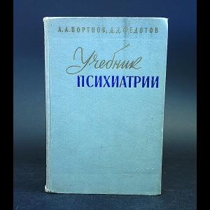 Портнов А.А., Федотов Д.Д. - Учебник психиатрии