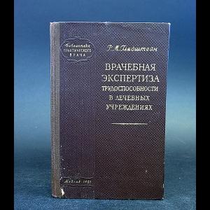 Гладштейн Р.М. - Врачебная экспертиза трудоспособности в лечебных учреждениях