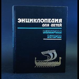 Авторский коллектив -  Энциклопедия для детей. Том 1. Всемирная история
