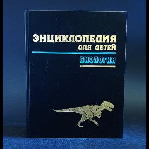 Авторский коллектив - Энциклопедия для детей. Том 2. Биология
