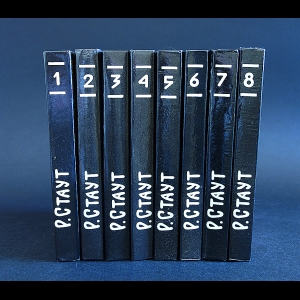 Стаут Рекс - Рекс Стаут Собрание сочинений в 8 томах (комплект из 8 книг)