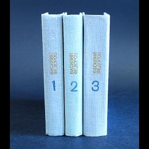 Федоров Василий - Василий Федоров Собрание сочинений в 3 томах (комплект из 3 книг)