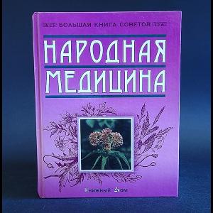 Авторский коллектив - Народная медицина. Большая книга советов