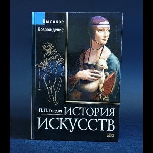 Гнедич П.П. - История искусств. Высокое Возрождение