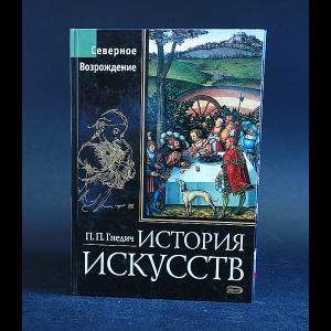 Гнедич П.П. - История искусств. Северное Возрождение
