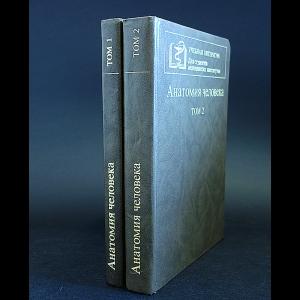 Авторский коллектив - Анатомия человека в 2 томах (комплект из 2 книг)